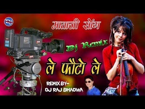 नवरात्रि स्पेसल डीजे सॉन्ग - Le Photo Le Mataji Ki (Remix) - Dj Raj Bhadwa Jaipur