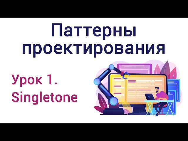 Урок 1. Паттерны проектирования. Singletone