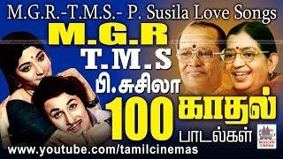 M G R, T M S, Susila |TMS P.சுசிலா இணைந்து பாடி ரசிகர்களின் பேராதரவை பெற்ற 100 MGR காதல் பாடல்கள்