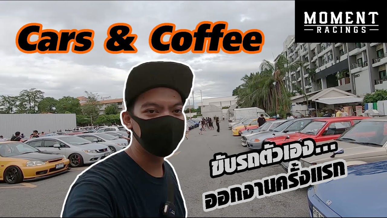Cars & Coffee รอบนี้ มีรถขับไปเองแล้ว  น่อวววว...