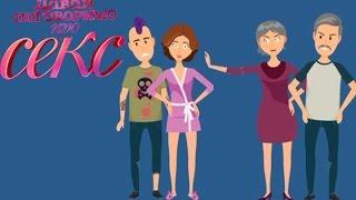 Как найти общий язык с родителями? - Давай поговорим про СЕКС - 2 сезон 5 выпуск