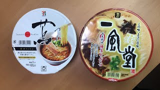 Chinese Tries Instant Ramen from 7-11 LIVESTREAM 2017 Video