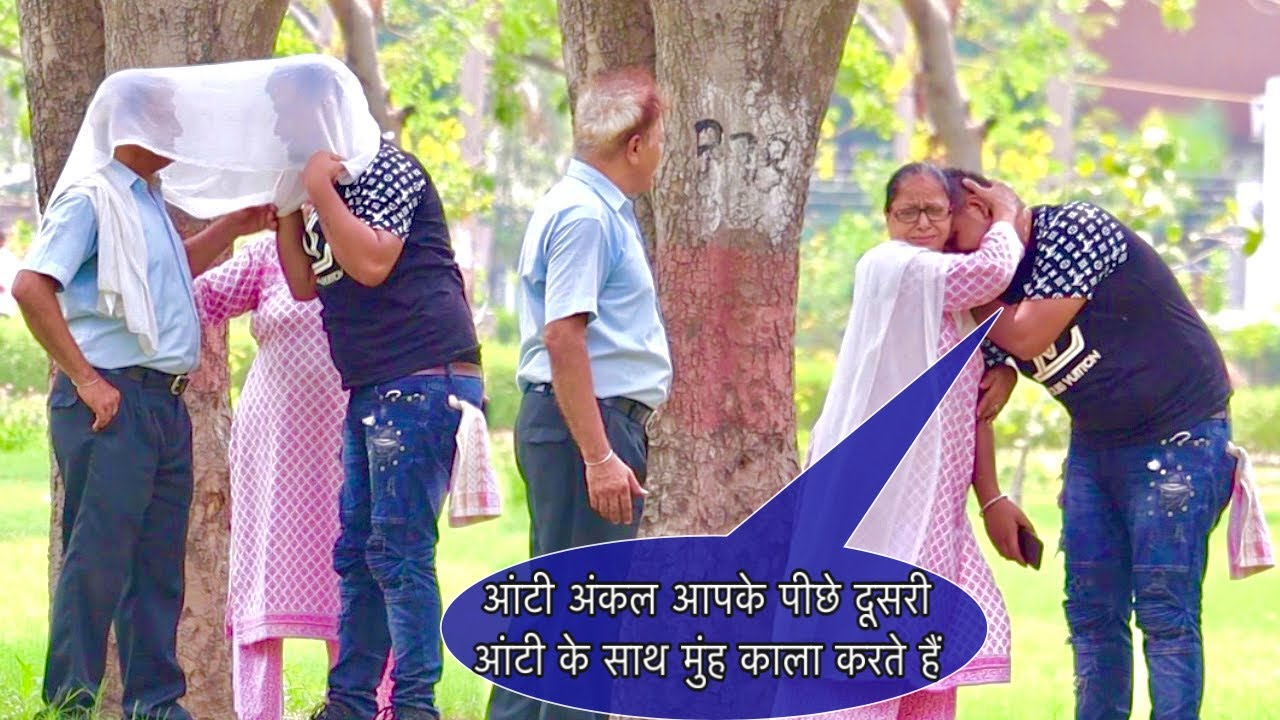 Aunty Uncle Kal Kaise or Aunty K sath The🔥🔥New Prank Video Ajay Dhingra