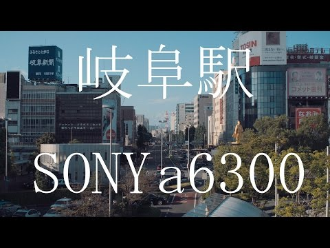 SONY a6300 岐阜駅(JR Gifu station) 4K slog2