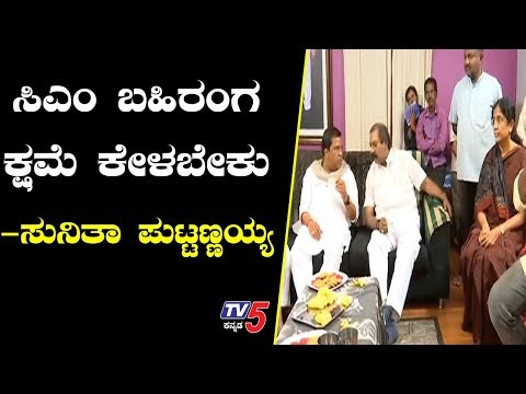 Mandya News | ಸಿ ಎಂ ಬಹಿರಂಗ ಕ್ಷಮೆ ಕೇಳಬೇಕು - ಸುನಿತಾ ಪುಟ್ಟಣ್ಣಯ್ಯ | CM HD Kumaraswamy | TV5 Kannada