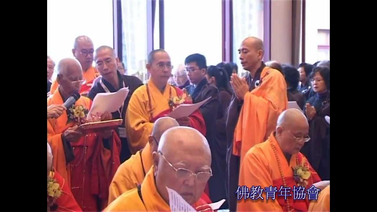 香港屯門圓明寺開光慶典(三)佛教青年協會攝製 - YouTube