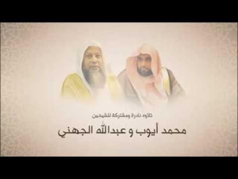 Best recitation of sheikh Mohammad Ayub and Abdullah Al-juhany.