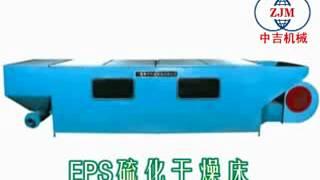 EPS Fluidized Beds (zhongji eps machine)