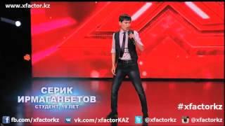 ОТЖЕГ НА Х-FACTOR КАЗАХСТАН!!!!!!!СМОТРЕТЬ ДО КОНЦА!!!!SEXY BACK!!!!