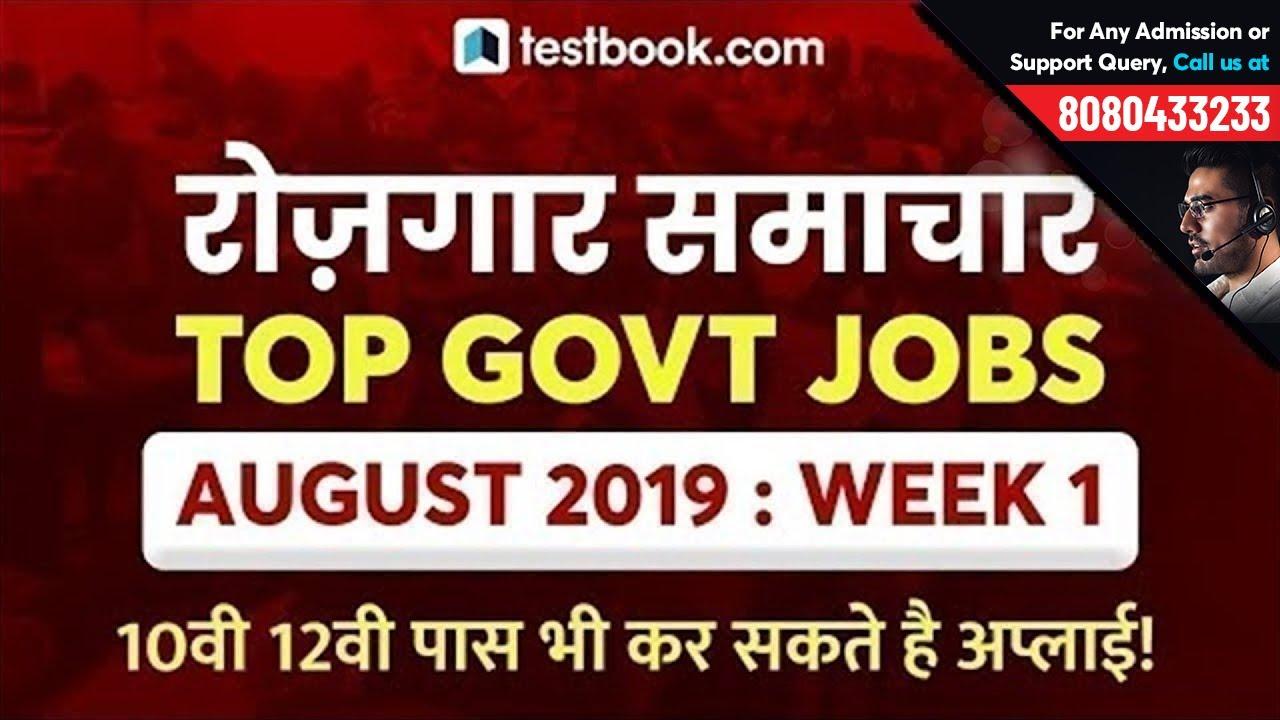 Rojgar Samachar August 2019 : 1st Week | Latest Govt Jobs | Sarkari Job  News | Employment News