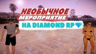 Необычное мероприятие на  Diamond RP Amber