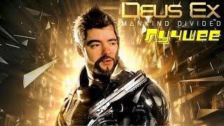 Небольшая нарезка по Deus Ex с Артур любит ломать игры