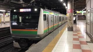 E233系3000番台ヤマU627編成上野発車