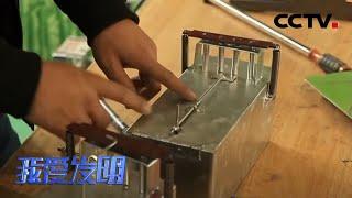 《我爱发明》 20201208 灭鼠行动|CCTV农业 - YouTube