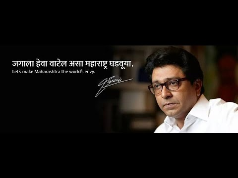 Raj Thackeray's Aesthetic Vision for Maharashtra - BluePrint