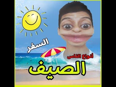 Ayoub grida -أنواع الناس فالصيف