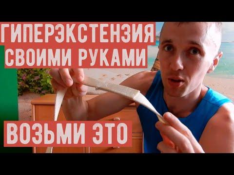 Как сделать гиперэкстензию в домашних условиях