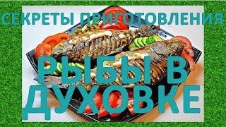 Секреты приготовления рыбы в духовке.  Запеченная рыба в духовке