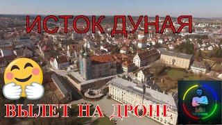 Исток Дуная, Начало реки Дунай =вылет на дроне=