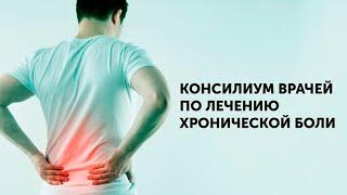 Консилиум по лечению хронической боли в клинике Пирогова. Нейрохирург Мереджи А.М. невр. Лалаян Т.В