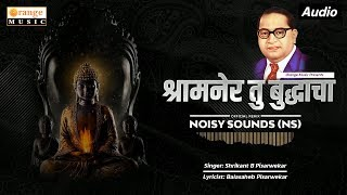 Shramner Tu Buddhacha | Official DJ Remix | Noisy Sounds | Bhimgeet Orange Music
