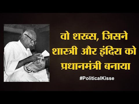 Kumarasami Kamaraj: The Man who made Shastri and Indira Prime Minister after Nehru | Political Kisse