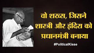 वो नेता जिसने Shastri और Indira को प्रधानमंत्री बनाया | The Lallantop
