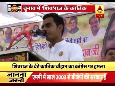 "Kaun Jitega 2019: Shivraj Singh Chouhan' son Kartikeya claims, ""MP's road better than US"""