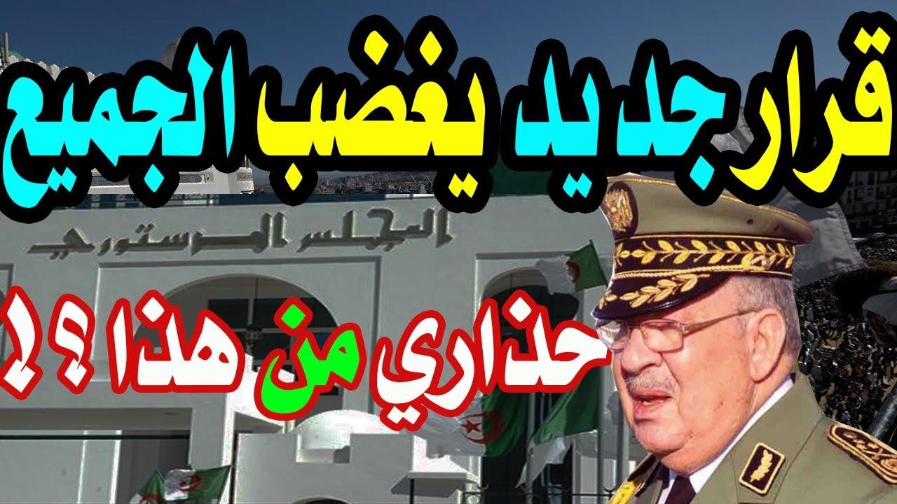 اخبار الجزائر اليوم .. قـ ـرار جديد من القـ ـا يد صا لح ...