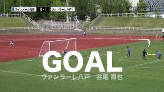 ヴァンラーレCh1 第17回ラインメール青森戦 thumbnail