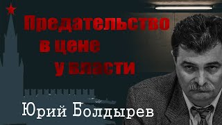 Смотреть видео Предательство в цене у власти. Юрий Болдырев. Петербург (21.04.2019) Ответы на вопросы. Часть 2 онлайн