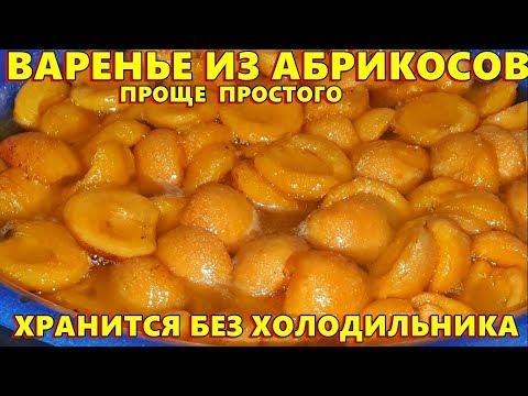 Варенье из Абрикосов Горячего Розлива Хранится Без Холодильника