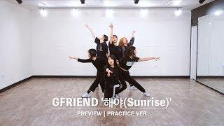 [PRE] 여자친구 GFRIEND '해야 (Sunrise)'   커버댄스 DANCE COVER   안무 연습영상 선공개 PREVIEW (몰댄고등팀)