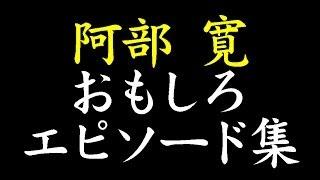 人気俳優阿部寛の素顔に迫る。面白エピソード集め。 あべちゃんの素朴な...