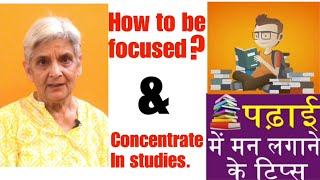 How to improve concentration,concentrations techniques, Concentration कैसे बढाए,concentration tips