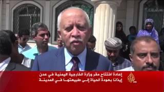 وزير خارجية اليمن يفتتح مقر وزارة الخارجية في عدن