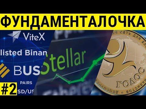 Прогноз курса криптовалют XLM, VITE, GOLOS: что говорят новости