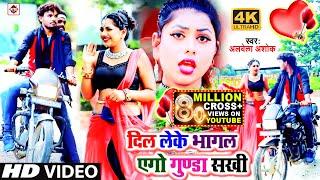 Video- #दिल लेके भागल एगो गुंडा सखी |#Alwela_Ashok | Dil Leke Bhagal Ago Gunda Sakhi | Bhojpuri Song