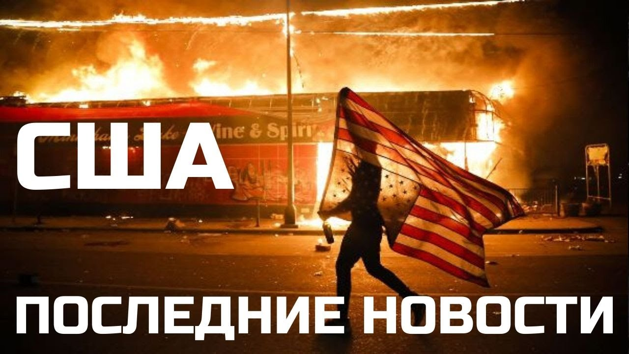 США 2020. Массовые беспорядки, протесты и новая революция. Последние новости MyTub.uz