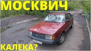 Москвич 2141 - Почему кАлека? (4k)