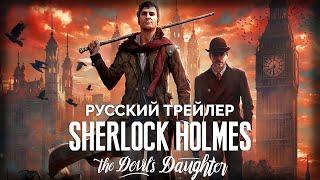 Шерлок Холмс: Дочь Дьявола - Геймлейный Трейлер (RUS ElikaStudio)