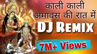Kali Kali Amavas Ki Raat Me Parsent By Doi Music Khirni