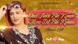 Ohdi Ankh Bhi Kamini Mera Dil Bhi Kamina | Namar Gill | Himanshi Khurana | New Punjabi Song 2020