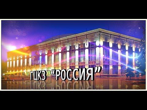 ГЦКЗ Россия - презентация