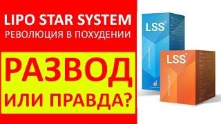 Lipo star system купить. Липо стар система цена, отзывы. Lipo star system похудение
