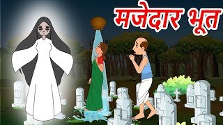 चुड़ैल और और साधू कहानी -- Hindi Moral Stories- Bed time fairy tales -Witch Story in Hindi #2