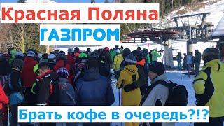 Новогодние праздники в Красной Поляне адские очереди и трассы в камнях Обзор курорта Газпром