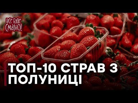 10 блюд из клубники. Часть 1 — Все буде смачно. Сезон 4. Выпуск 62 от 20.05.17