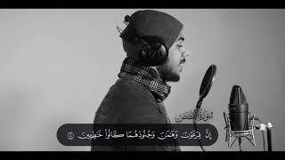 من سورة القصص | اسلام صبحى