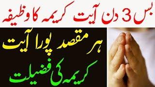 3 Din Ka Powerful Wazifa Har Maqsad Pura Har Kaam Ban Jaye - Ayat Karima Ki Fazilat